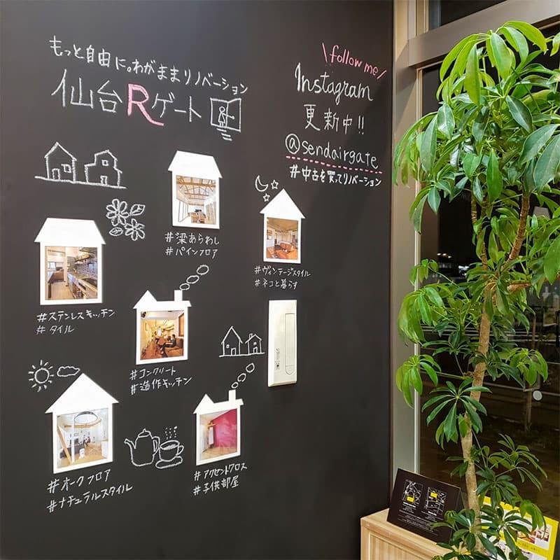 仙台Rゲートギャラリー